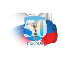В ГКБ №50 автоматизирована работа бухгалтерии, отдела кадров и финансово-экономического отдела