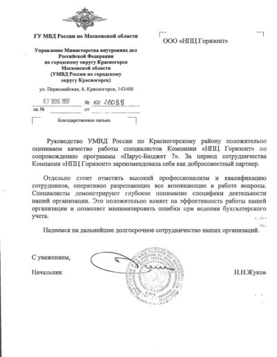 ГУ МВД по г. Красногорск