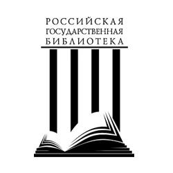 Российская государственная библиотека. Управление административной деятельностью.