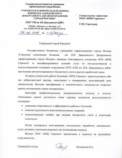 ГКБ им.Давыдовского 2018