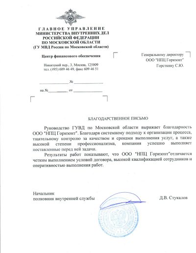 ГУ МВД по МО 2018