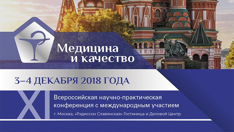 Участие в XI Всероссийской научно-практической конференции «Медицина и качество – 2018»