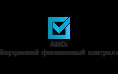 «АИС: Внутренний финансовый контроль» внесен в реестр отечественного ПО